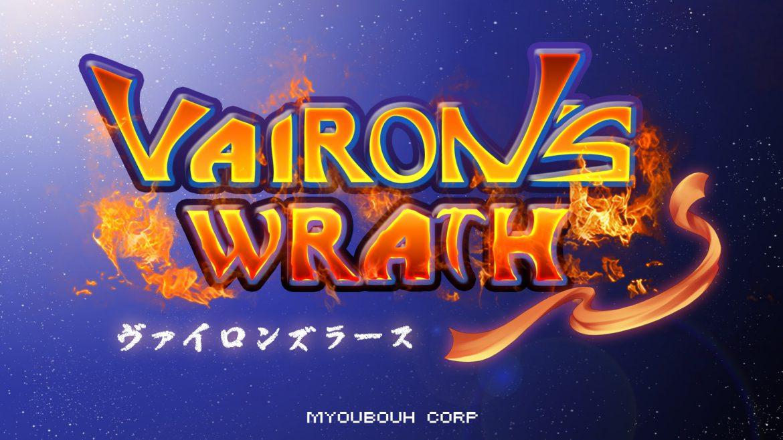 logo du jeu vidéo indépendant vairon's wrath