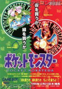 jaquettes japonaises des jeux pokémon vert et pokemon rouge